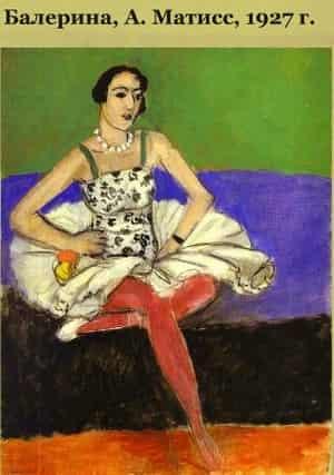 Цвета в работах А. Матисса