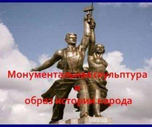 Монументальная скульптура и образ истории народа. 7 класс