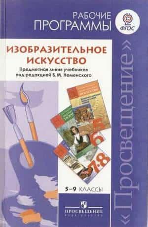 Неменский. ИЗО 5-9