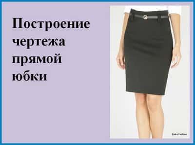 Построение чертежа прямой юбки. 7 класс