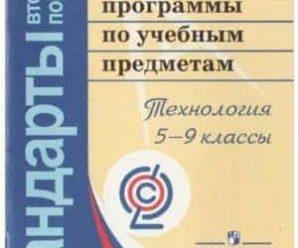 Примерные программы по учебным предметам. Технология 5 — 9 классы. PDF