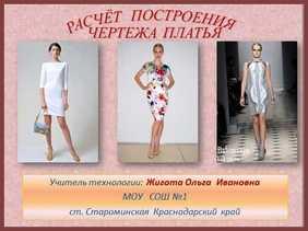Расчет построения чертежа платья