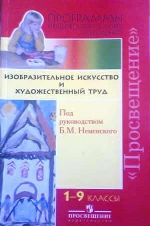 программа Неменского не по ФГОС ДЛЯ 1 - 9 КЛАССОВ