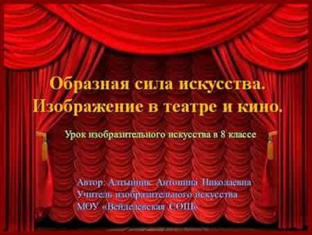 Образная сила искусства. Изображение в театре и кино.