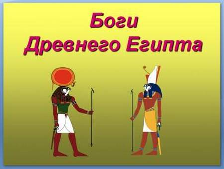 Боги Древнего Египта. 5 класс