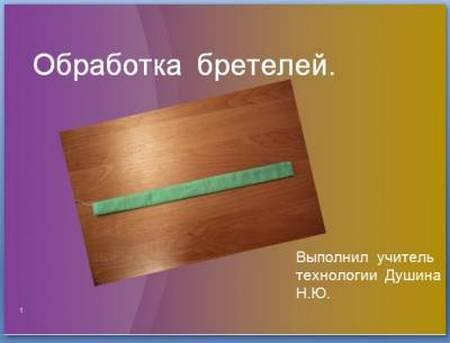 Обработка бретелей для фартука. 5 класс