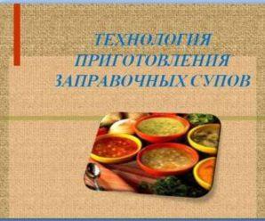 Технология приготовления заправочных супов. Солянка. 5 класс