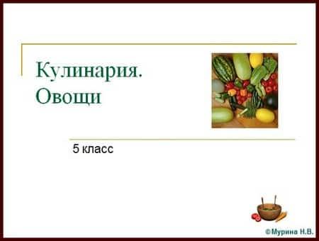 Овощи. 5 класс