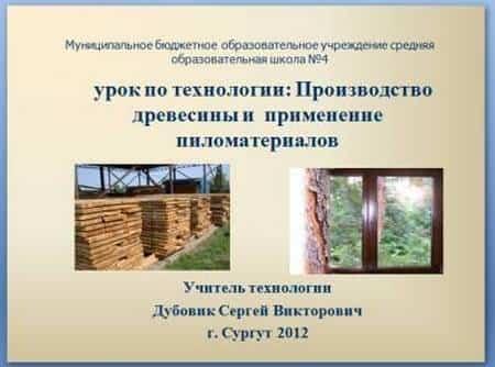 Производство и применение пиломатериалов. 6 класс