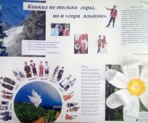 Стенгазета к международному дню родного языка