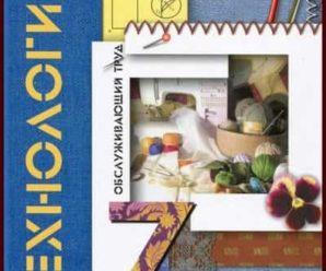 Технология. Обслуживающий труд : 7 класс. Учебник Синица. 2013 год. PDF
