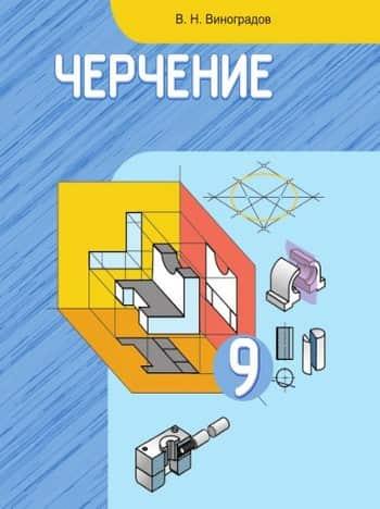Черчение. 9 класс. Учебник. В.Н. Виноградов. 2009 г