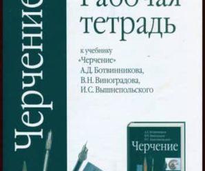 Черчение. Рабочая тетрадь. Ботвинников. 2013 год. PDF