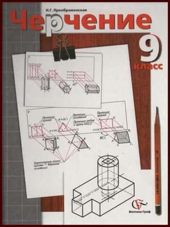 Черчение. Учебник. 9 класс. Преображенская. 2011