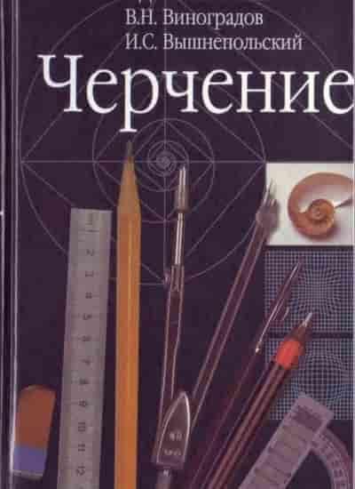 Черчение. Учебник. Ботвинников. 2008 год