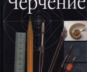 Черчение. Учебник. Ботвинников. 2009 год. PDF