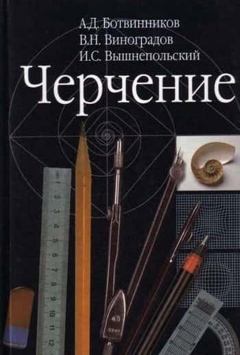 Черчение. Учебник. Ботвинников. 2009 г-min