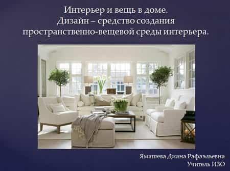 Интерьер и вещь в доме
