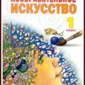 Изо. 1 класс. Учебник. Ашикова С.Г. 2012 год. PDF