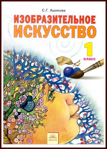 Изо. 1 класс. Учебник. Ашикова С.Г. 2012 год