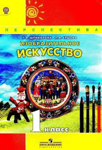 Изо. 1 класс. Учебник. Шпикалова. 2012 год