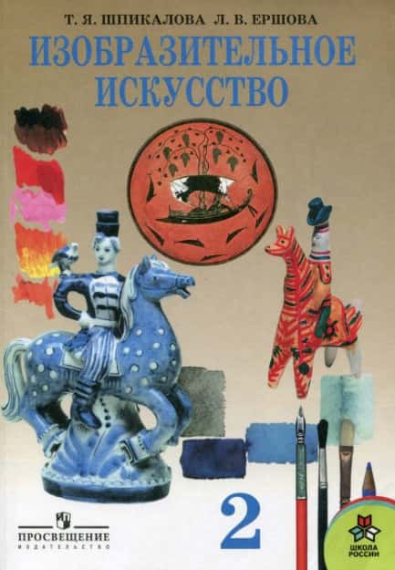 Изо. 2 класс. Учебник. Шпикалова. 2010 г