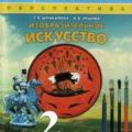 Изобразительное искусство. 2 класс. Учебник. Шпикалова. 2016 год. PDF