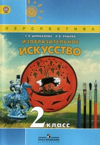 Изо. 2 класс. Учебник. Шпикалова. 2016 г-min