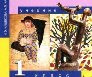 Изобразительное искусство. 1 класс. Учебник. Кашекова. 2013 год. PDF