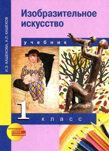Изобразительное искусство. 1 класс. Учебник. Кашекова. 2013 год