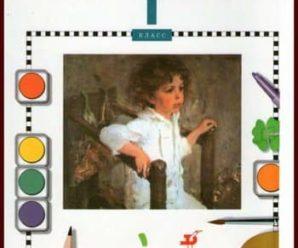 Изобразительное искусство. 1 класс. Учебник. Кузин. 2009 год. PDF