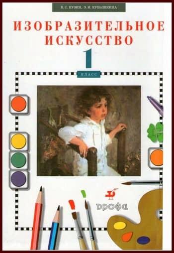 Изобразительное искусство. 1 класс. Учебник. Кузина. 2009 год