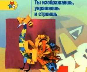 Изобразительное искусство. 1 класс. Учебник. Неменская. 2011 год. PDF