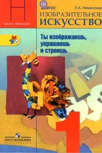 Изобразительное искусство. 1 класс. Учебник. Неменская. 2011 год