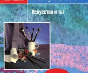 Изобразительное искусство. 2 класс. Учебник. Коротеева. 2017 год. PDF