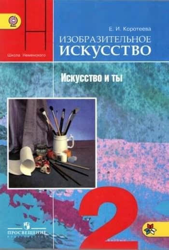 Изобразительное искусство. 2 класс. Учебник. Коротеева. 2017 г