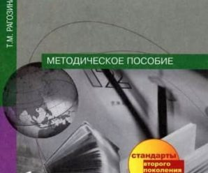 Технология. 1 класс. Методическое пособие. Т.М. Рагозина. 2012 год. PDF