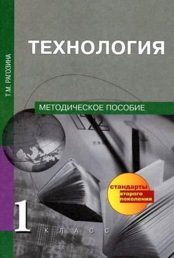 Технология. 1 класс. Методическое пособие. Т.М. Рагозина. 2012 г