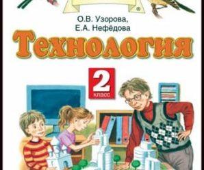 Технология. 2 класс. Учебник. Узорова. 2011 год. PDF