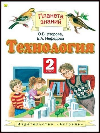 Технология. 2 класс. Учебник. Узорова. 2011 г
