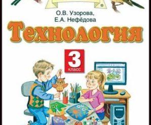 Технология. 3 класс. Учебник. Узорова. 2013 год. PDF