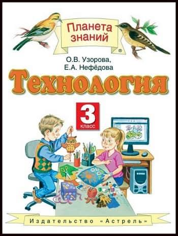Технология. 3 класс. Учебник. Узорова. 2013 г