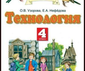 Технология. 4 класс. Учебник. Узорова. 2012 год. PDF