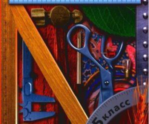 Технология. 5 класс. Учебник. Правдюк. 2012 год. PDF