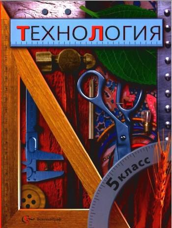Технология. 5 класс. Учебник. Правдюк. 2012 г