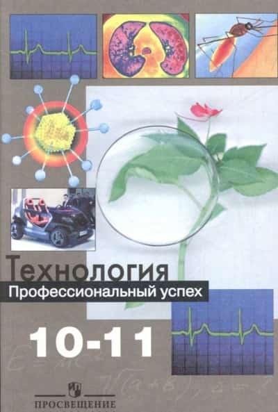 Технология. Профессиональный успех. Учебник. 10-11 класс. Никольский. 2011 год
