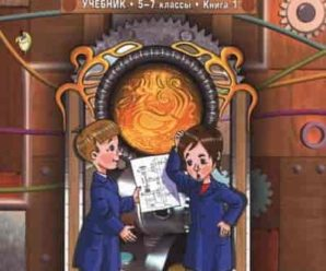 Технология. Технический труд. Учебник 5-7 класс. Казакевич, Молева. 2012 год. (Книга 1). PDF