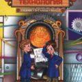 Технология. Технический труд. Учебник 5-7 класс. Казакевич, Молева. 2012 год. (Книга 2). PDF