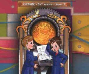 Технология. Технический труд. Учебник 5-7 класс. Казакевич, Молева. 2012 год. (Книга 3). PDF
