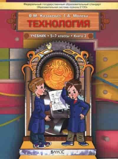 Технология. Технический труд. Учебник 5-7 класс. Казакевич, Молева. 2012 год 3